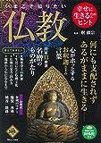 いまこそ知りたい仏教 (TJMOOK)