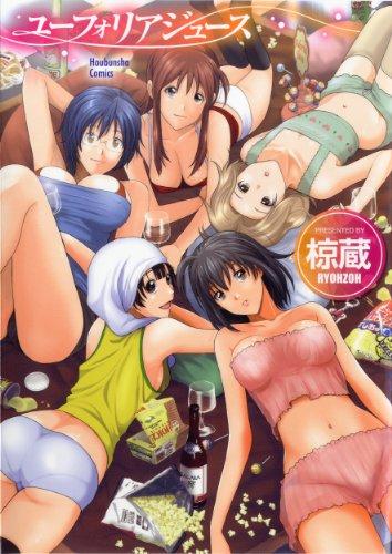 ユーフォリアジュース (芳文社コミックス)