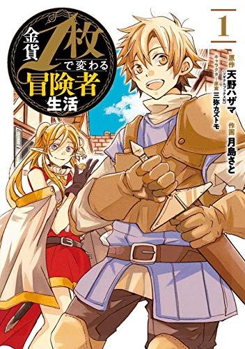 金貨1枚で変わる冒険者生活 (1) (ガンガンコミックスONLINE)の詳細を見る