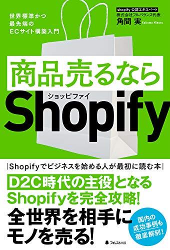 商品売るならShopify