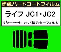 関西自動車フィルム 簡単ハードコートフィルム ホンダ ライフ JC1 JC2  リヤセット カット済みカーフィルム スモーク