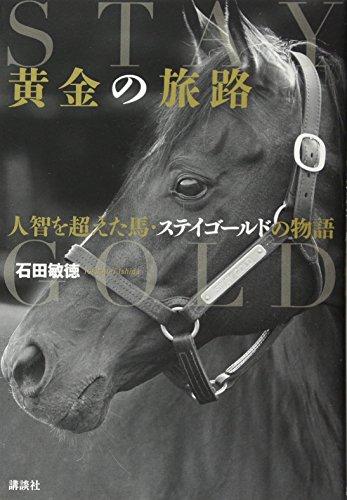 黄金の旅路 人智を超えた馬・ステイゴールドの物語の詳細を見る