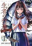生者の行進 Revenge 1 (ジャンプコミックス)