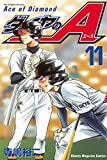 ダイヤのA(11) (週刊少年マガジンコミックス)