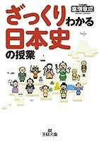 ざっくりわかる日本史の授業 (王様文庫)