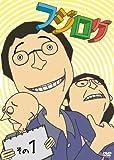 フジログ その1[DVD]