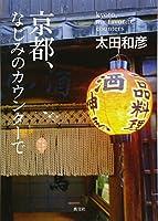京都、なじみの カウンターで (京都を愉しむ)