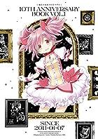 魔法少女まどか☆マギカ 10th Anniversary Book 1 第01巻