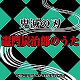 竈門炭治郎のうた 鬼滅の刃 ORIGINAL COVER INST Ver.