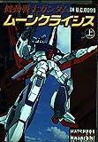 機動戦士ガンダム ムーンクライシス (上) (電撃コミックス)
