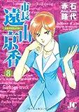 市長 遠山京香 (8) (Judy Comics)