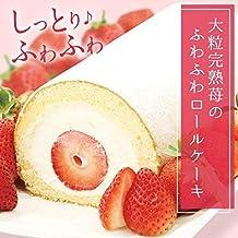 スイーツ工房フォチェッタ 送料無料 大粒完熟いちごのふわふわロールケーキ お取り寄せ (1箱)