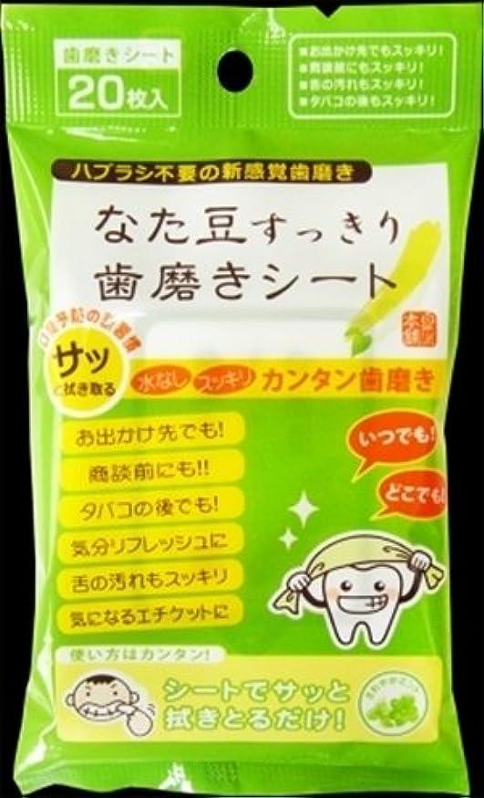 くぼみ遊びます遊具なた豆すっきり歯磨きシート 20枚入り【3個セット】