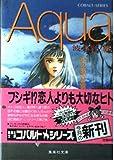 Aqua(アクア)―水のある風景〈2〉 (集英社文庫―コバルトシリーズ)