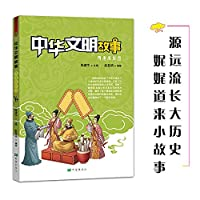 Chinese civilization story: Sui Tang Zhanhong map(Chinese Edition)