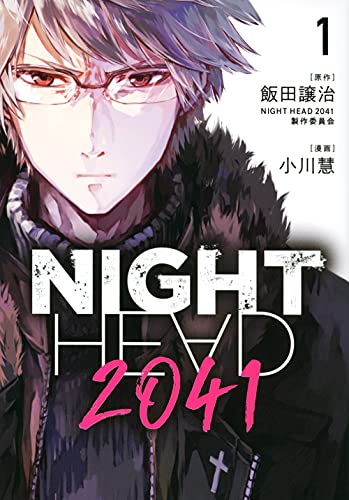NIGHT HEAD 2041(1) (ヤンマガKCスペシャル)