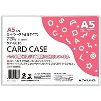 コクヨ カードケース(環境対応)硬質A5 60枚