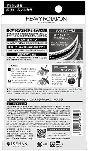 ヘビーローテーションエクストラボリュームマスカラ01/リッチブラック7g