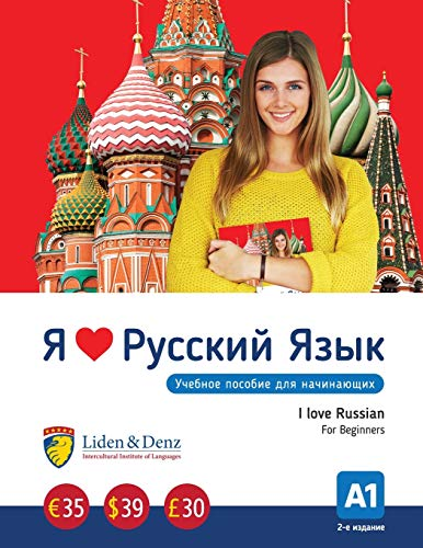 I love Russian: A1 coursebook (beginner) (Russian Edition)