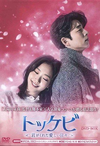 トッケビ~君がくれた愛しい日々~DVD-BOX1+2 11枚組 日本語吹替