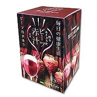 熊本県あさぎり町産ビーツ使用「ビーツ赤汁 90g(顆粒 3g×30包入り)1ヵ月分」