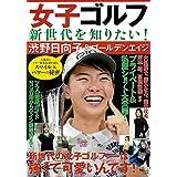 女子ゴルフ新世代を知りたい! 渋野日向子&ゴールデンエイジ (TJMOOK)