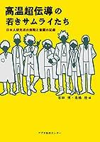 高温超伝導の若きサムライたち: 日本人研究者の挑戦と奮闘の記録