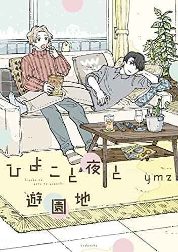 ひよこと夜と遊園地(1) (ハニーミルクコミックス)