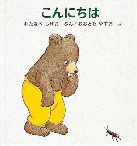 こんにちは (幼児絵本シリーズ)