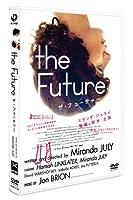 ザ・フューチャー [DVD]