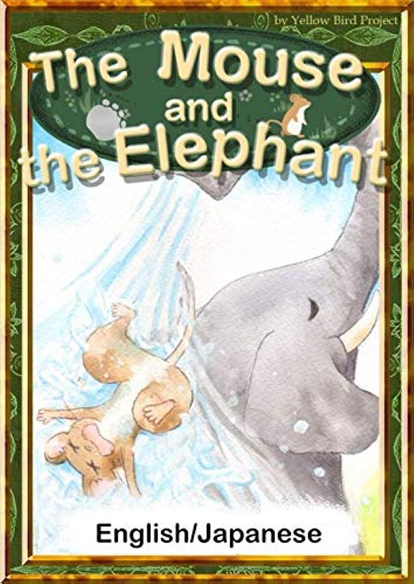 コマンド数値医療過誤The Mouse and the Elephant: 【English/Japanese versions】 (KiiroitoriBooks)