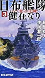 日布艦隊健在なり3 ハワイ、孤立の危機! (RYU NOVELS)