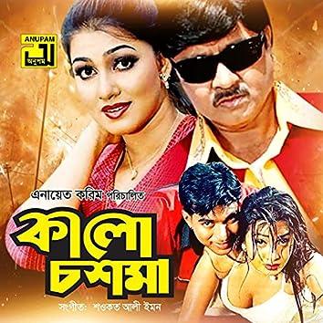 Kalo Choshma (Original Motion Picture Soundtrack)