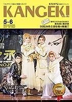 【旅芝居の専門誌】観劇から広がるエンターテイメントマガジン「カンゲキ」Vol.50