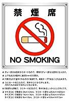6枚入_禁煙席(赤禁止マーク)_横15.4cm×高さ16.7cm_防水野外用_禁煙・喫煙・分煙サインボード