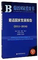 皮书系列·葡语国家蓝皮书:葡语国家发展报告(2015~2016)
