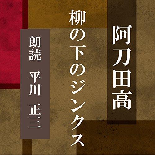 柳の下のジンクス | 阿刀田 高
