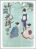 TAKEMITSU ZAMURAI 04. EL SAMURAI QUE VENDIO SU ALMA (Big Manga - Takemitsu Zamu)