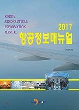 Aeronautical Information Manual 2017 (Korean Edition)