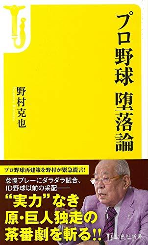 プロ野球 堕落論 (宝島社新書)