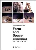 形态与空间构成