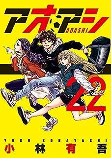 アオアシ コミック 全22冊セット