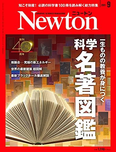 Newton(ニュートン) 2021年 9月号 [雑誌]