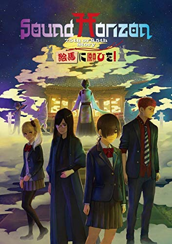 『絵馬に願ひを! 』(Prologue Edition)(Blu-ray) + 狼欒神社 御神籤(おみくじ) 付き