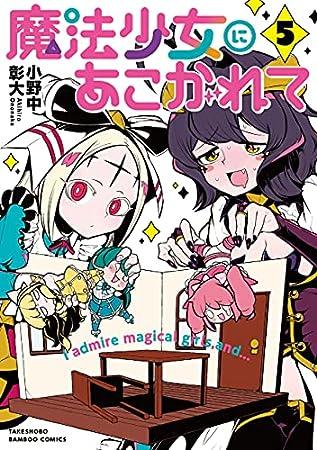 魔法少女にあこがれて (5) (バンブー・コミックス)
