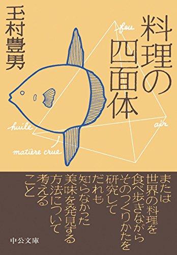 料理の四面体 (中公文庫)