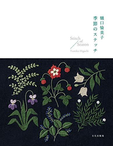 樋口愉美子 季節のステッチ Stitch of Season