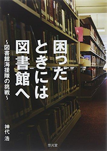 困ったときには図書館へ―図書館海援隊の挑戦