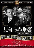 見知らぬ乗客 [DVD] FRT-106