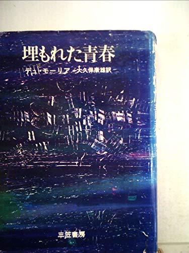 デュ・モーリア作品集〈第3〉埋もれた青春 (1966年)